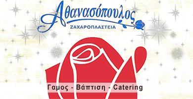 Αθανασόπουλος ευχές 2020